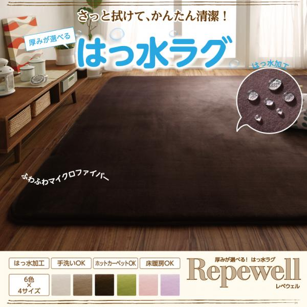 Repewell(レペウェル)